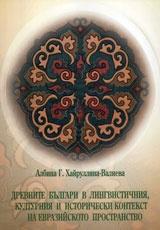 Древните българи в лингвистичния, културния и исторически контекст на евразийското постранство