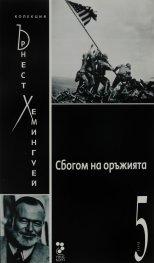 Сбогом на оръжията Т.5/ Колекция Хемингуей