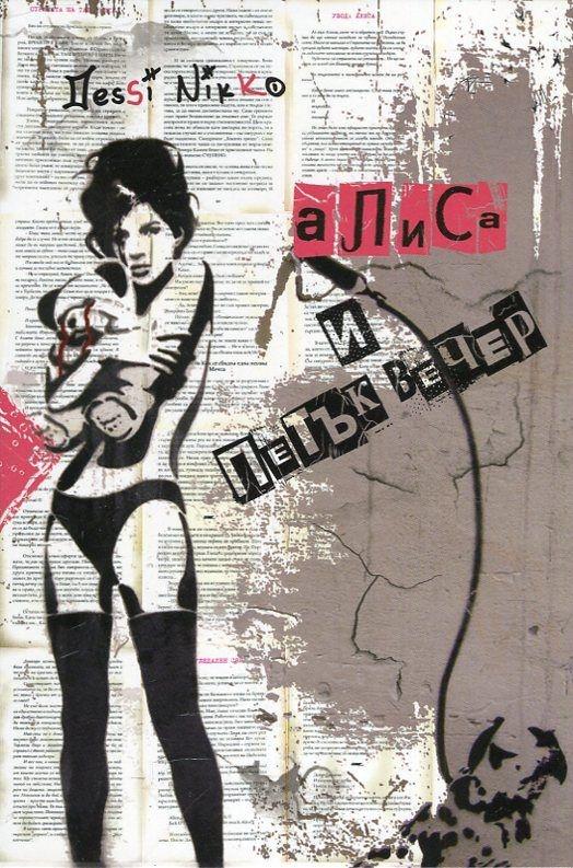 """""""Алиса и петък вечер"""" (ревю) 204182_b"""