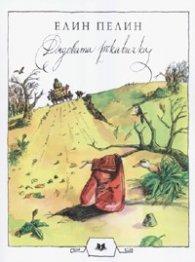 Дядовата ръкавичка: Приказки, стихове и поеми