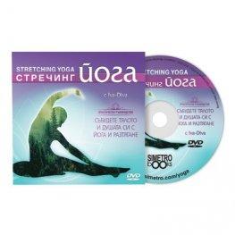 Стречинг йога DVD