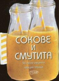 Сокове и смутита. 50 лесни рецепти