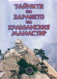 Тайните на здравето на Хуашанския манастир