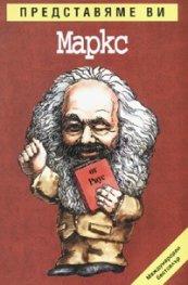 Представяме ви Маркс