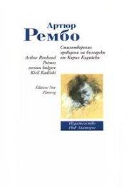 Стихотворения/ Артюр Рембо - двуезично издание