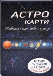 Астро карти (12 зодии, 10 планети, 4 стихии + 2 специални карти)