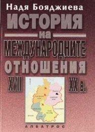 История на международните отношения /XVII-XXвек/