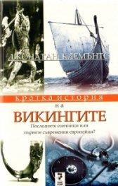 Кратка история на викингите