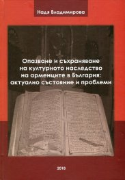 Опазване и съхраняване на културното наследство на арменците в България: актуално състояние и проблеми