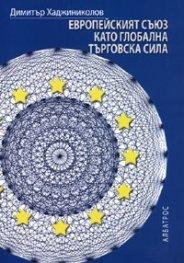 Европейският съюз като глобална търговска сила