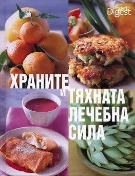 Храните и тяхната лечебна сила