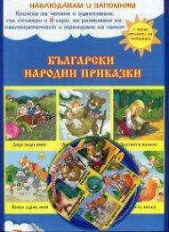 Наблюдавам и запомням №1: Български народни приказки (71 стикера + CD + бонус: етикети за тетрадка)