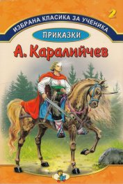 Избрана класика за ученика №2: Приказки - Ангел Каралийчев