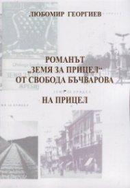 """Романът """"Земя за прицел"""" от Свобода Бъчварова - на прицел"""