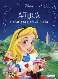 Алиса в страната на чудесата/ Приказна колекция 5