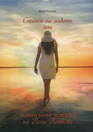 Стъпки по водата или истинската история на Поли Петкова