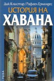 История на Хавана