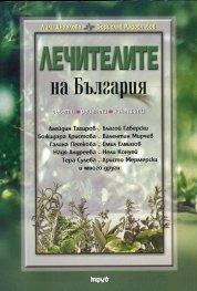 Лечителите на България (съвети, рецепти, контакти)