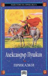 Приказки / Александър Пушкин