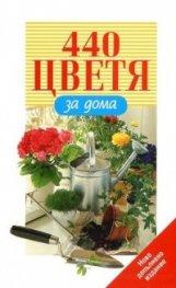 440 цветя за дома/ Ново допълнено издание - тв.к.