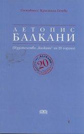 """Летопис Балкани (Издателство """"Балкани"""" на 20 години)"""