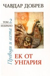 Избрано Т.2: Ек от Унгария. Преводи и есета