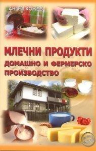 Млечни продукти - домашно и фермерско производство
