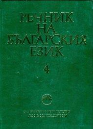 Речник на българския език Т.4