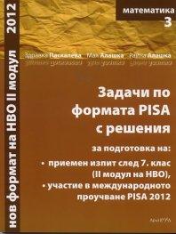 Задачи по формата PISA с решения- Математика 3/ Нов формат на НВО IIмодул 2012