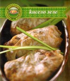 Кисело зеле/ Любими домашни рецепти