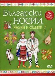 Български носии: научи и оцвети