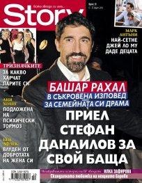 Story; Бр. 10/2013