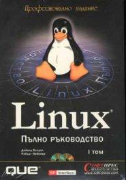 Linux: Пълно ръководство Т.1,2
