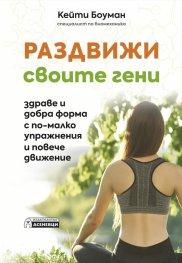 Раздвижи своите гени - здраве и добра форма с по-малко упражнения и повече движение