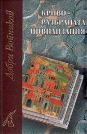 Криворазбраната цивилизация/ лукс.издание