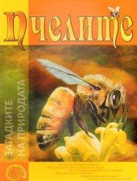 Пчелите/ Загадките на природата