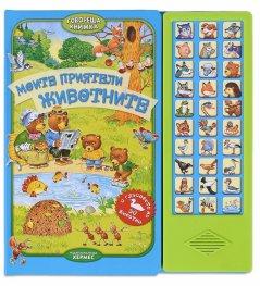 Моите приятели животните/ Говореща книжка