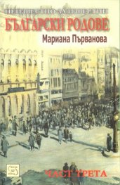 Неизвестно за известни български родове Ч.3