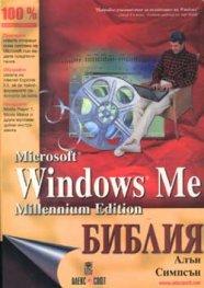 Windows Me: Библия/старо/