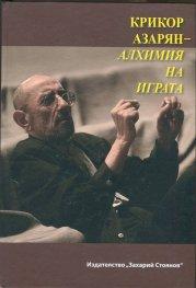 Крикор Азарян - алхимия на играта