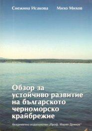 Обзор за устойчиво развитие на българското черноморско крайбрежие