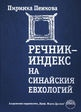 Речник-индекс на Синайския евхологий