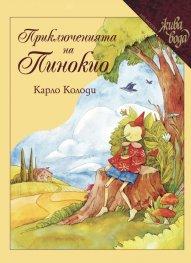 Приключенията на Пинокио (луксозно издание)