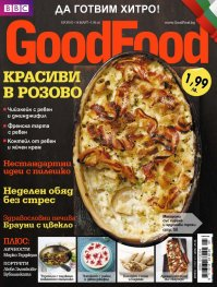 BBC GoodFood; Бр.83 / 14 март 2013