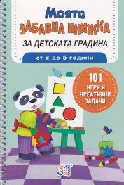 Моята забавна книжка за детската градина (от 3 до 5 години)