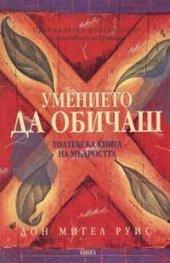 Умението да обичаш: Толтекска книга на мъдростта