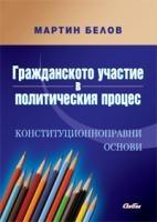 Гражданското участие в политическия процес. Конституционноправни основи