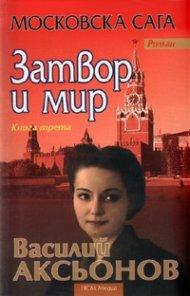 Московска сага Кн.3: Затвор и мир