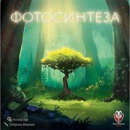 Фотосинтеза - настолна игра