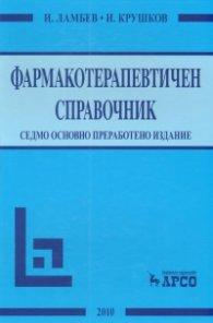 Фармакотерапевтичен справочник/  Седмо основно преработено издание